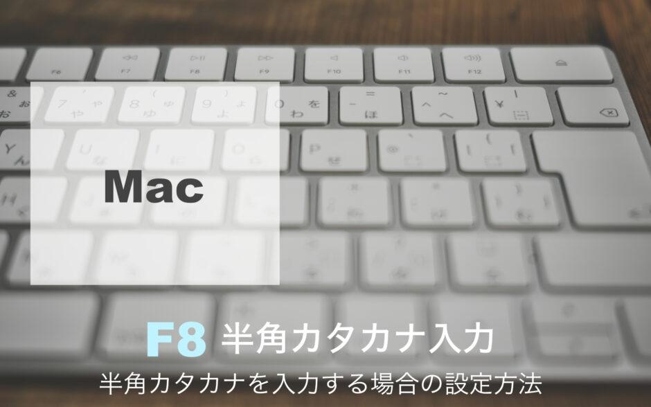 Macで半角カタカナ変換・入力する場合の設定方法