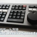 DaVinci Resolve Speed Editorアップデート方法