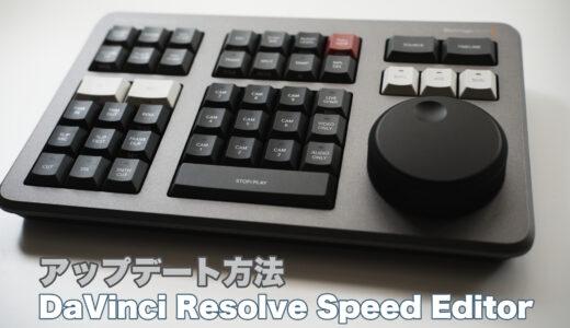 USBケーブルでパソコン接続「DaVinci Resolve Speed Editorアップデート方法」