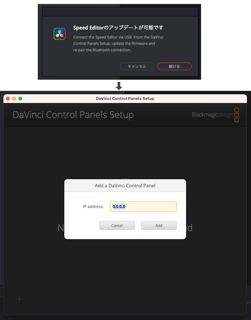 Speed Editorのアップデートが可能 / IP address
