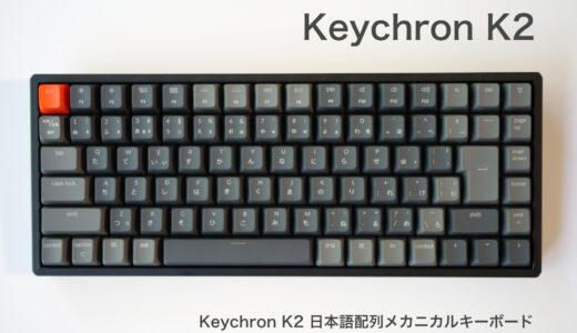 Keychron K2 待望の日本語配列メカニカルキーボードが登場