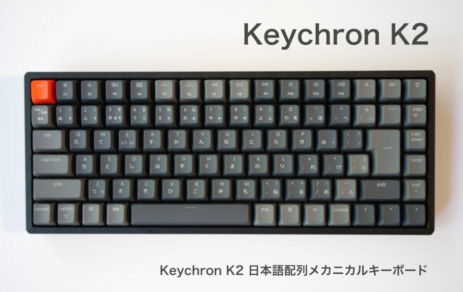 Keychron K2 待望の日本語配列メカニカルキーボード