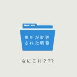 Mac OS 場所が変更された項目とは