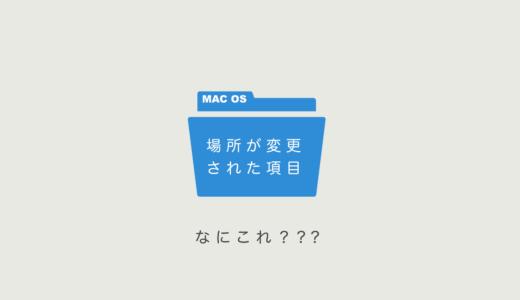 Mac OS「場所が変更された項目」なにこれ?group.system_defaultは消していいの?