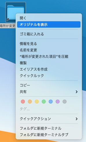 Mac OS 場所が変更されたフォルダの保管場所