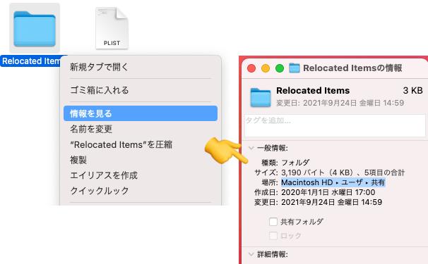 Mac OS 場所が変更されたフォルダの保管場所の探し方