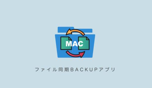 Macフォルダ間同期で楽々バックアップ無料アプリSmart Sync Liteの使い方